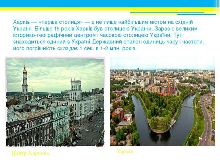 Харків — «перша столиця» — є не лише найбільшим містом на східній Україні. Бі...
