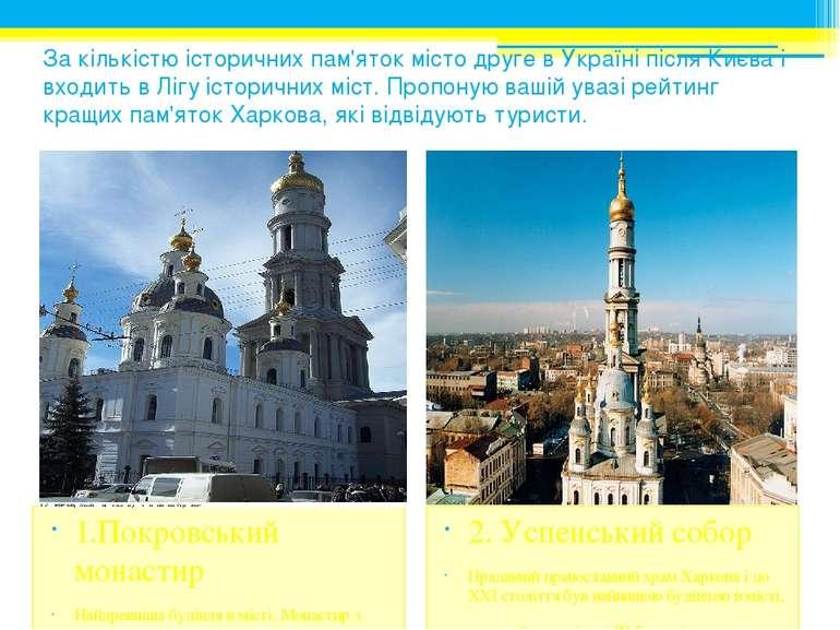 За кількістю історичних пам'яток місто друге в Україні після Києва і входить ...