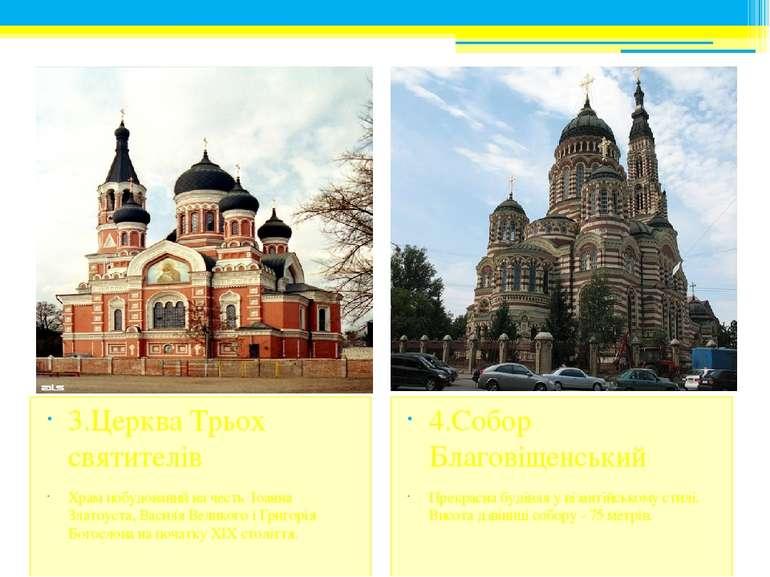4.Собор Благовіщенський Прекрасна будівля у візантійському стилі. Висота дзві...
