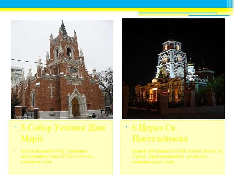 6.Церка Св. Пантелеймона Церква побудована в XVIII столітті, всього за 3 роки...