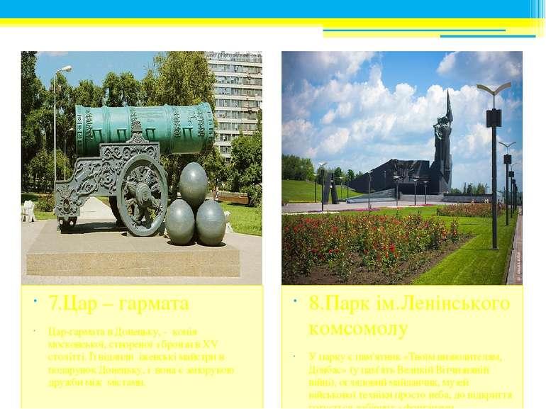 8.Парк ім.Ленінського комсомолу У парку є пам'ятник «Твоїм визволителям, Донб...