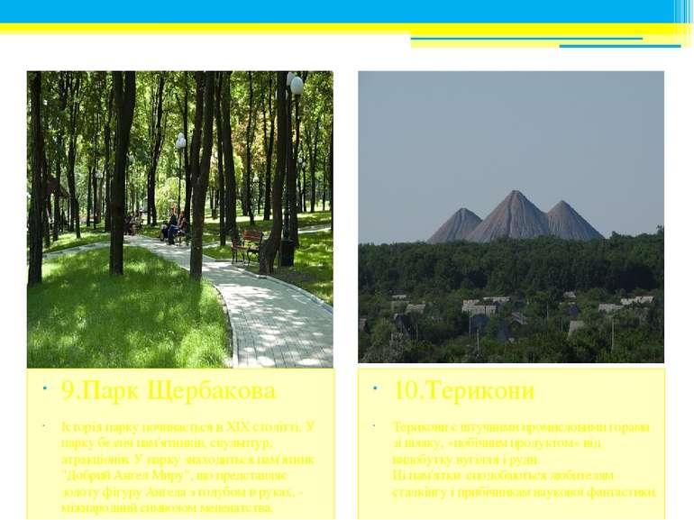 10.Терикони Терикони є штучними промисловими горами зі шлаку, «побічним проду...