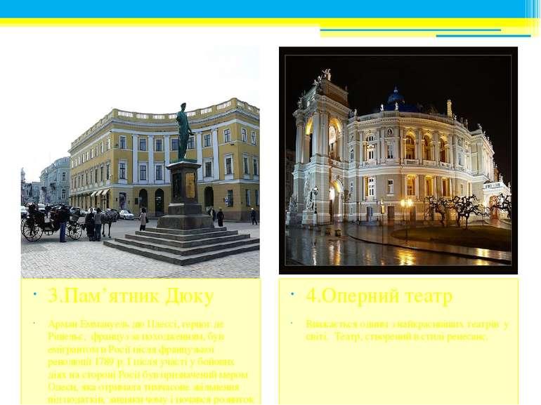 4.Оперний театр Вважається одним з найкрасивіших театрів у світі. Театр, ств...