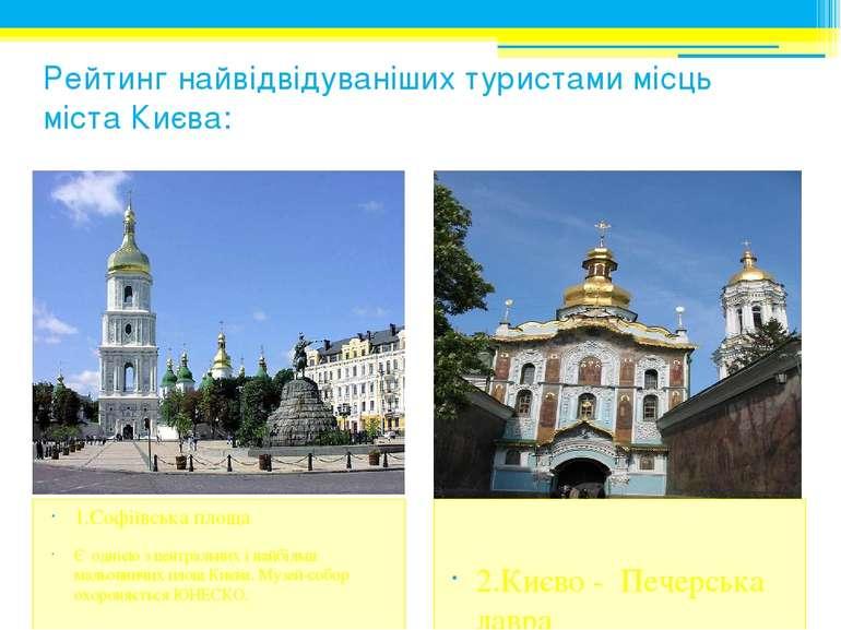 Рейтинг найвідвідуваніших туристами місць міста Києва: 1.Софіївська площа Є о...