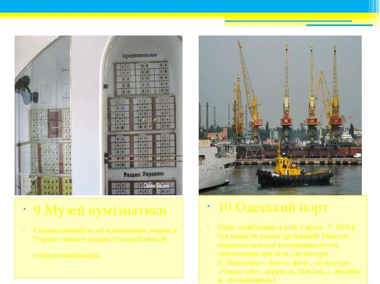 10.Одеський порт Один з найбільших в усій Європі. У 1968 р. був повністю ре...