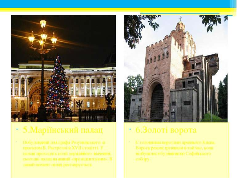 5.Маріїнський палац Побудований для графа Розумовського за проектом Б. Растре...