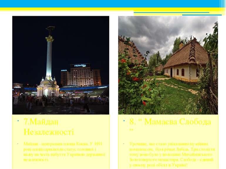 7.Майдан Незалежності Майдан - центральна площа Києва. У 1991 році площі прис...
