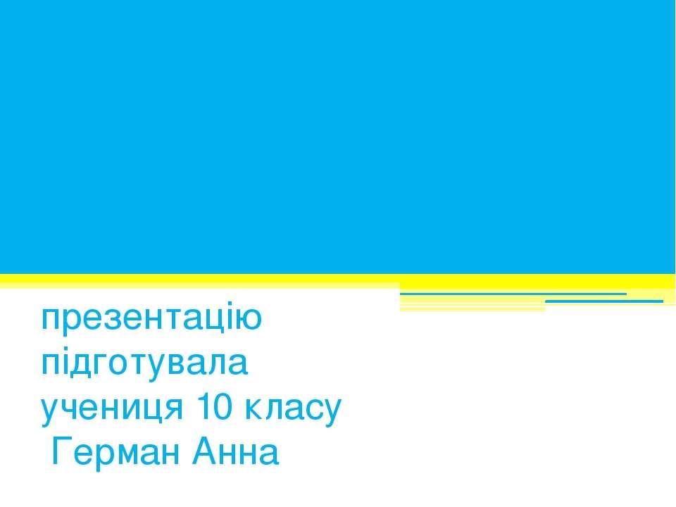 Туристичні маршрути України презентацію підготувала учениця 10 класу Герман Анна