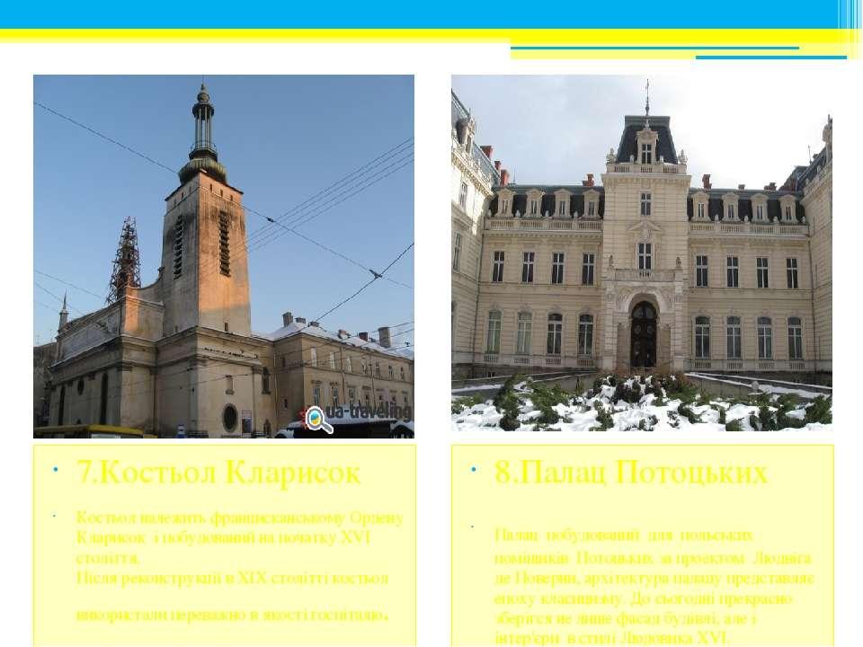 8.Палац Потоцьких Палац побудований для польських поміщиків Потоцьких за п...