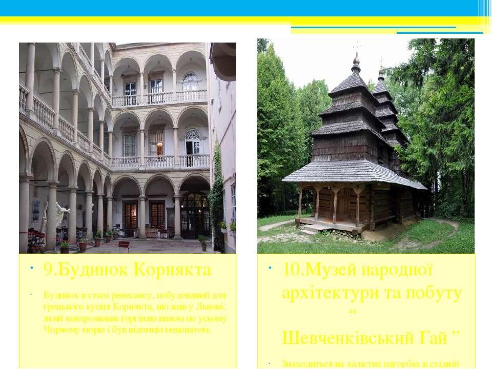 """10.Музей народної архітектури та побуту """" Шевченківський Гай """" Знаходиться на..."""