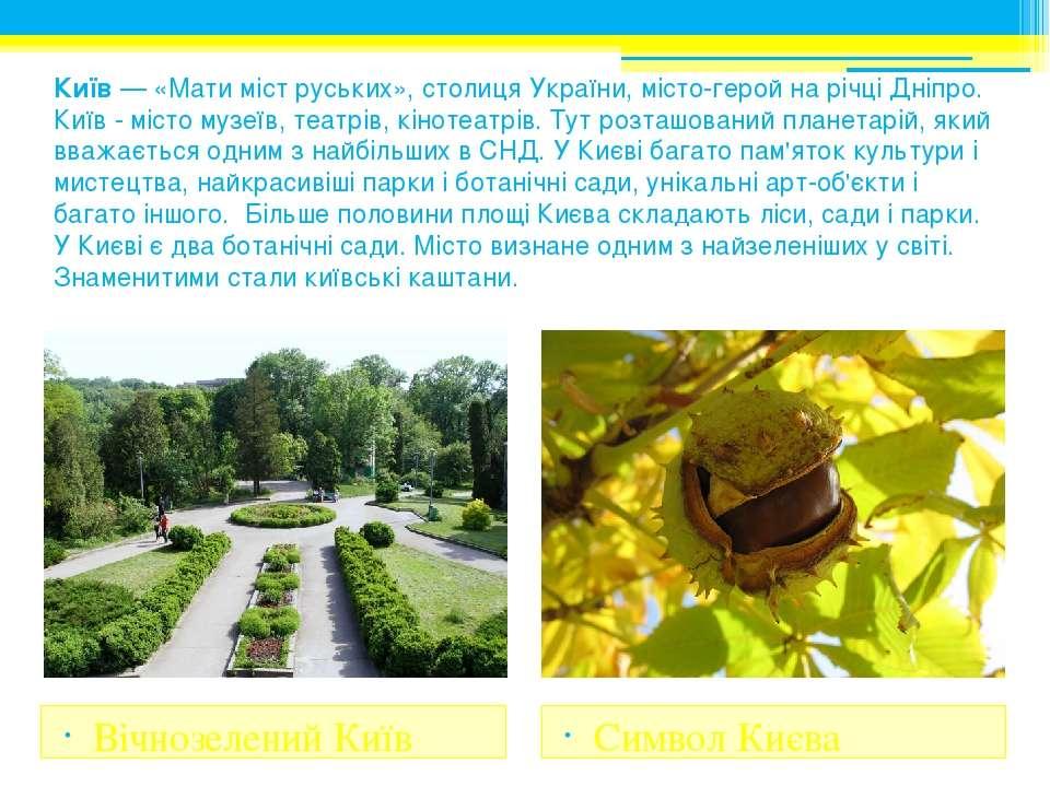 Київ— «Мати міст руських», столиця України, місто-герой на річці Дніпро. Киї...