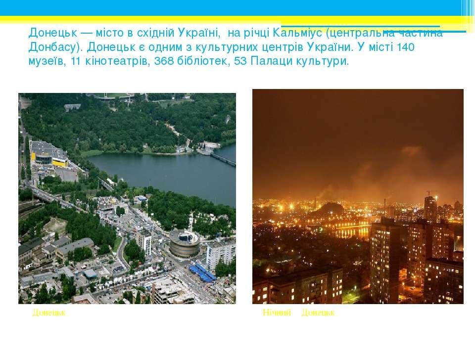 Донецьк — місто в східній Україні, на річці Кальміус (центральна частина Дон...