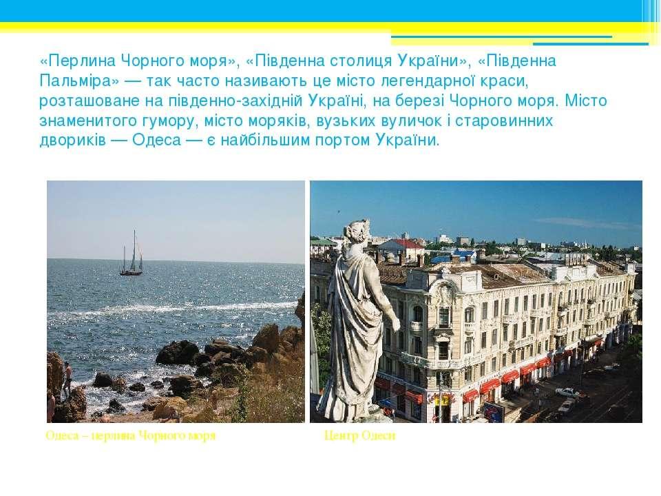 «Перлина Чорного моря», «Південна столиця України», «Південна Пальміра» — так...