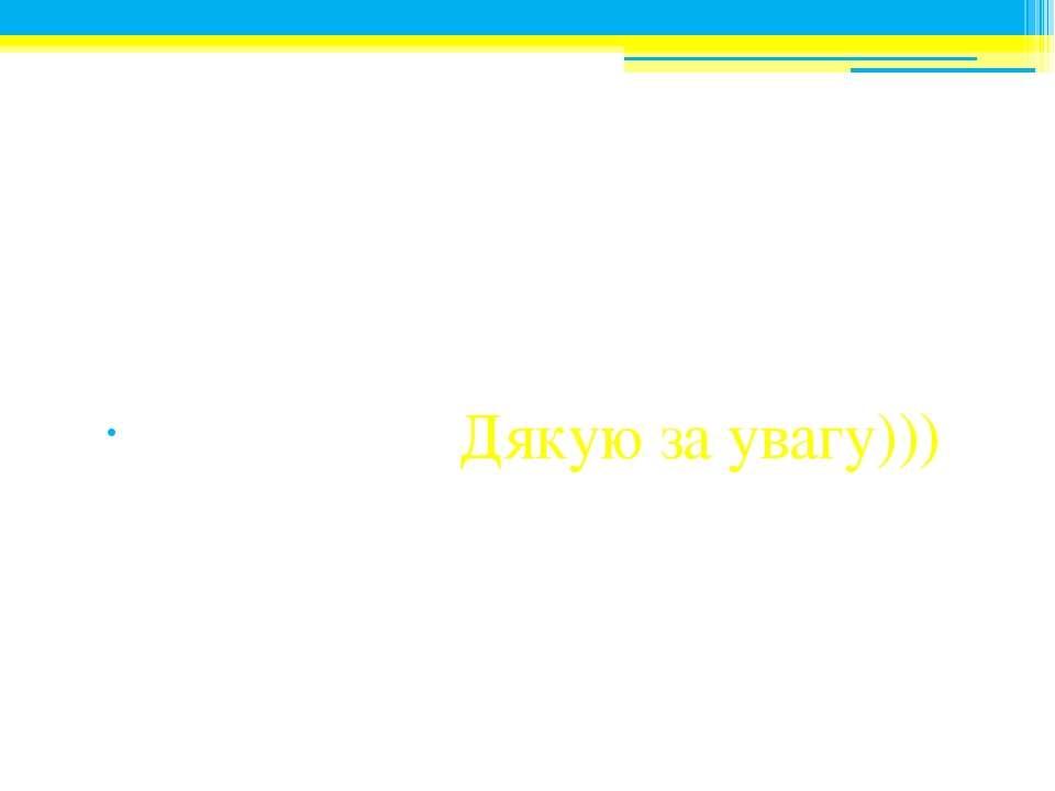 Дякую за увагу)))