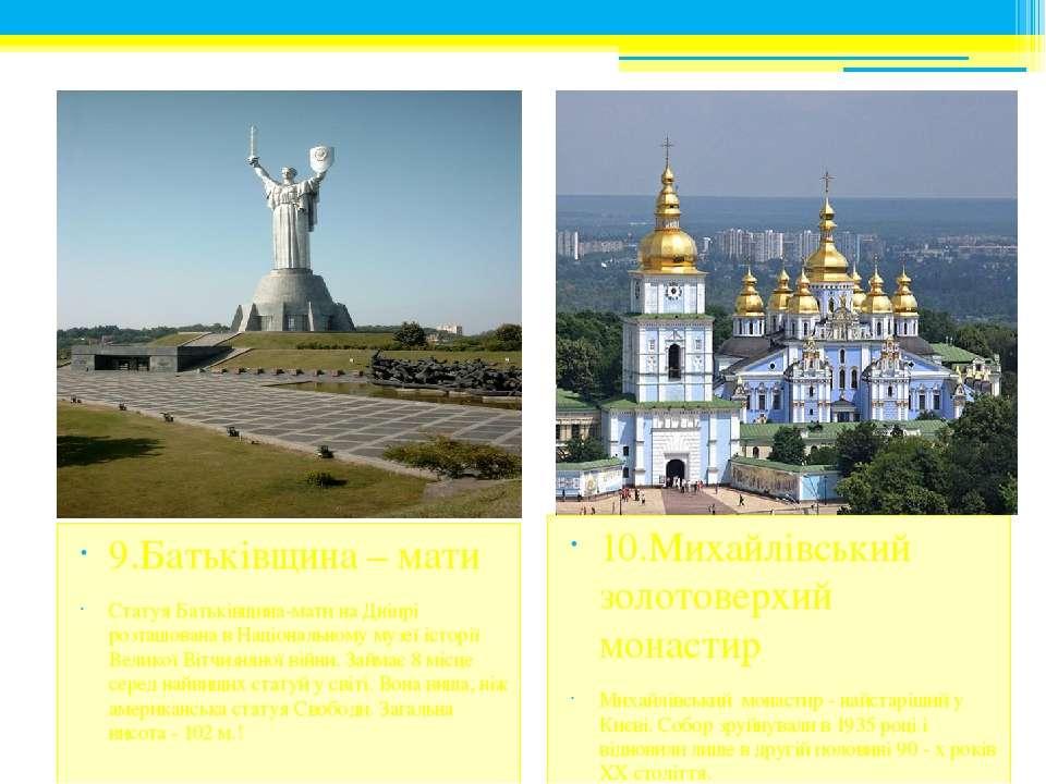 9.Батьківщина – мати Статуя Батьківщина-мати на Дніпрі розташована в Націона...