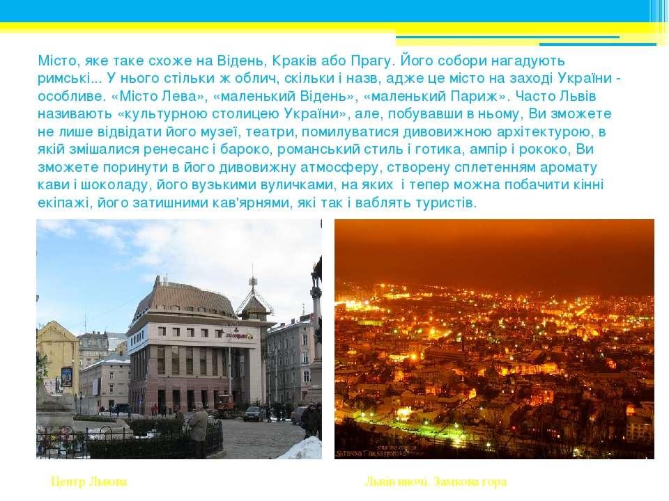 Місто, яке таке схоже на Відень, Краків або Прагу. Його собори нагадують римс...