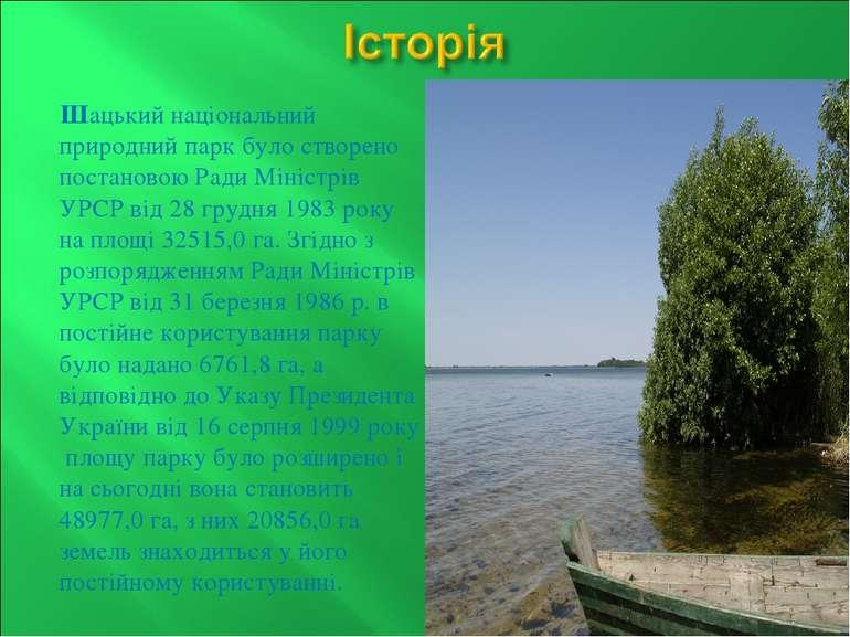 Шацький національний природний парк було створено постановою Ради Міністрів У...