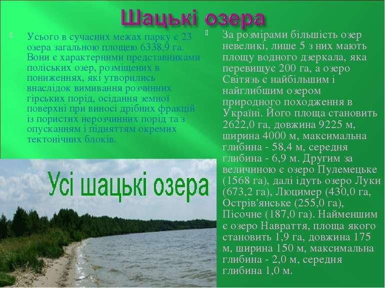 Усього в сучасних межах парку є 23 озера загальною площею 6338,9 га. Вони є х...
