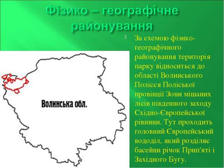 За схемою фізико-географічного районування територія парку відноситься до обл...