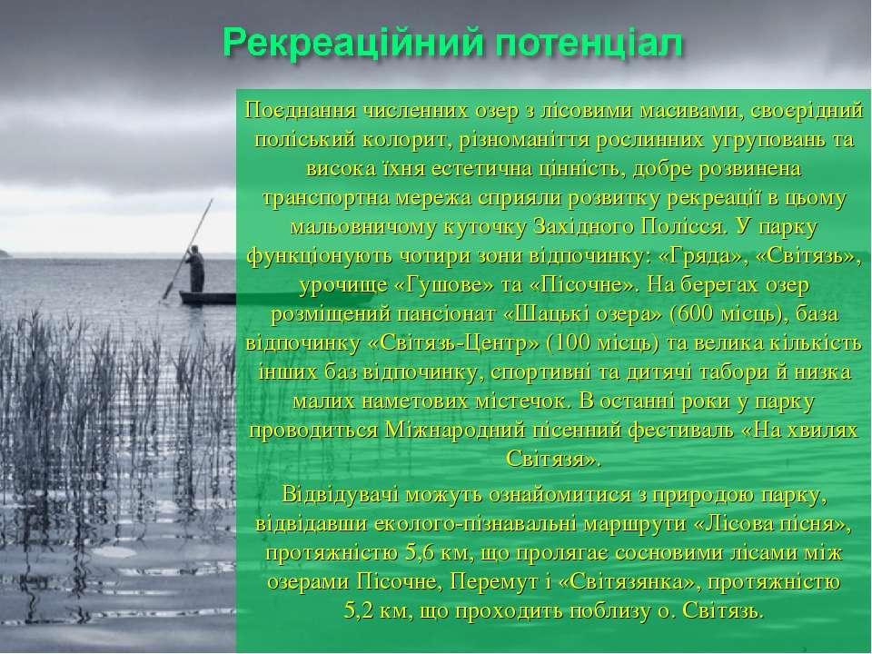 Поєднання численних озер з лісовими масивами, своєрідний поліський колорит, р...