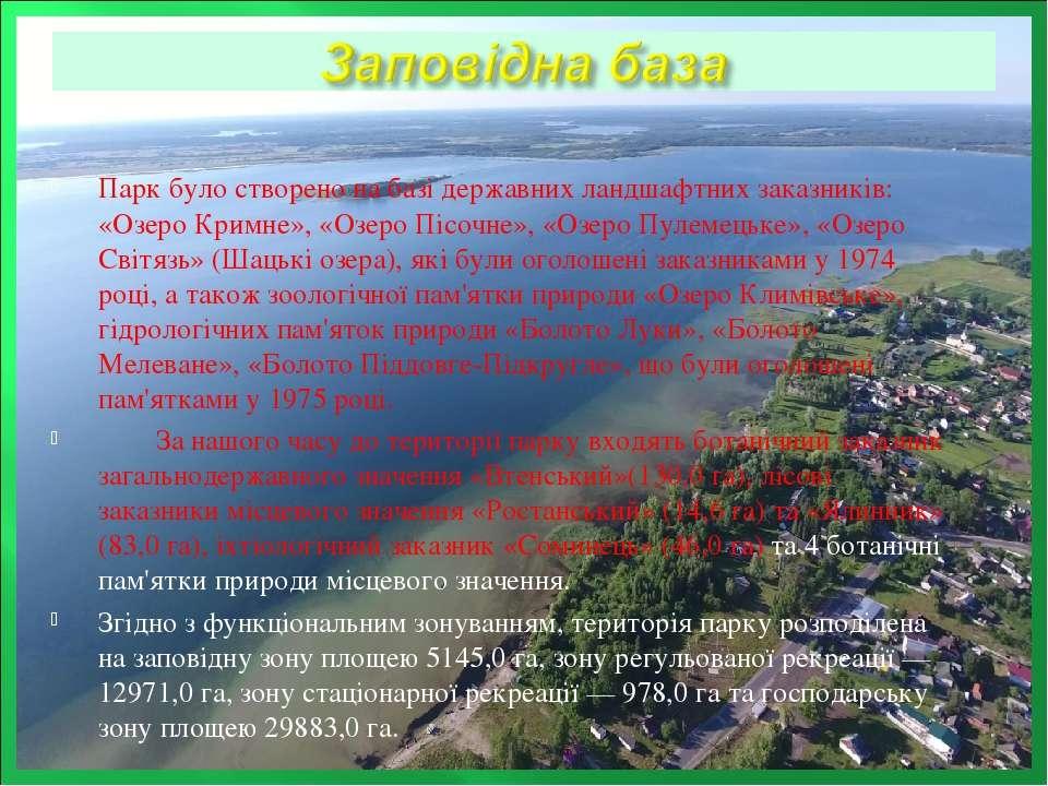 Парк було створено на базі державних ландшафтних заказників: «Озеро Кримне», ...