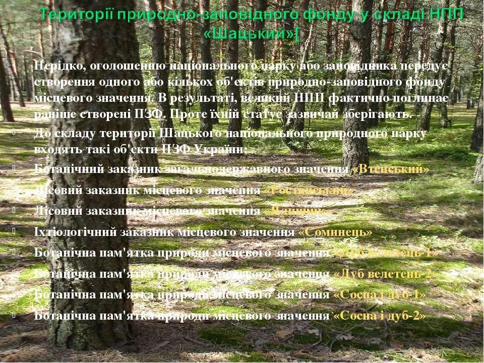 Нерідко, оголошенню національного парку або заповідника передує створення одн...