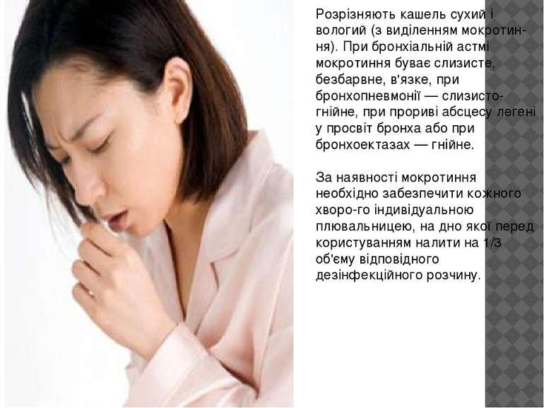 Розрізняють кашель сухий і вологий (з виділенням мокротин ня). При бронхіальн...