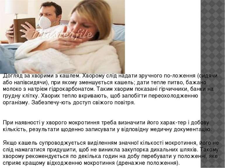 Догляд за хворими з кашлем. Хворому слід надати зручного по ложення (сидячи а...