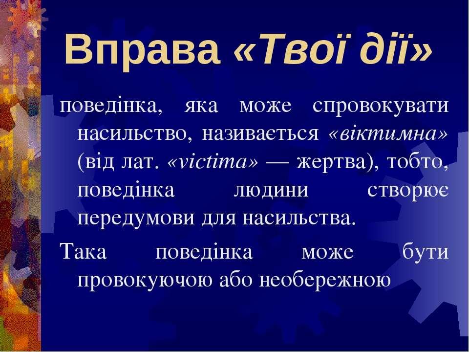 Вправа «Твої дії» поведінка, яка може спровокувати насильство, називається «в...