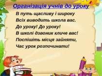 Організація учнів до уроку В путь щасливу і широку Всіх виводить школа вас. Д...