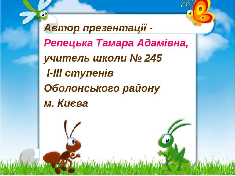 Автор презентації - Репецька Тамара Адамівна, учитель школи № 245 I-III ступе...