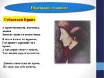 Себастьян Брант А нравственность, влеченья, знанья Зависят лишь от воспитанья...