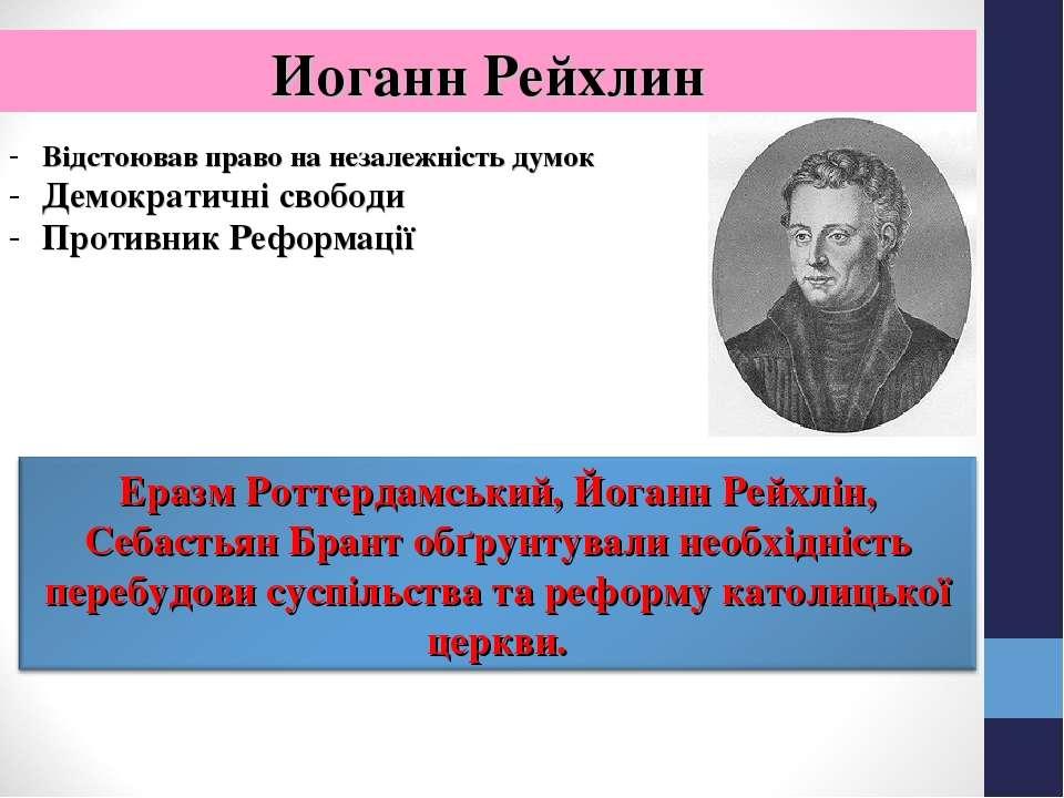 Иоганн Рейхлин Відстоював право на незалежність думок Демократичні свободи Пр...