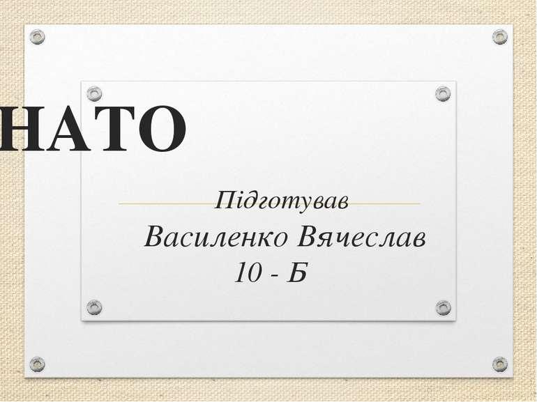 НАТО Підготував Василенко Вячеслав 10 - Б