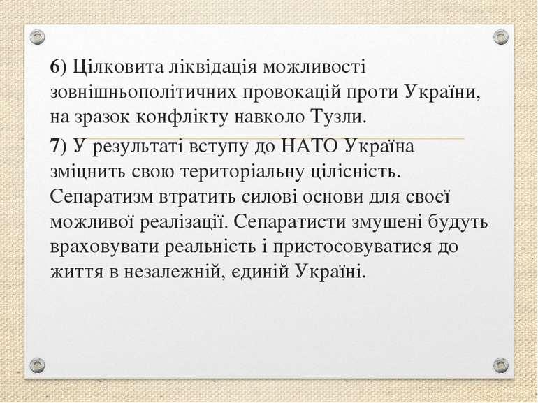 6) Цілковита ліквідація можливості зовнішньополітичних провокацій проти Украї...