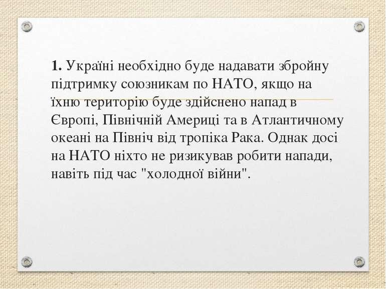 1. Україні необхідно буде надавати збройну підтримку союзникам по НАТО, якщо ...
