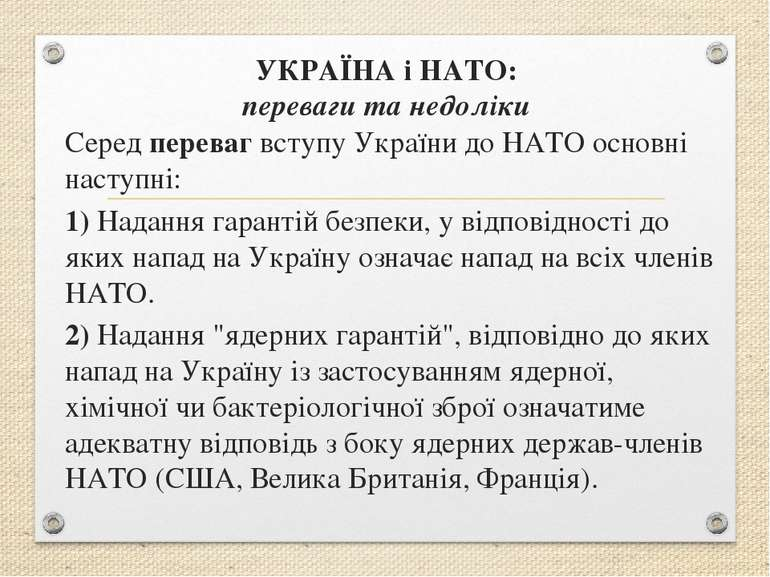 Середперевагвступу України до НАТО основні наступні: 1) Надання гарантій бе...