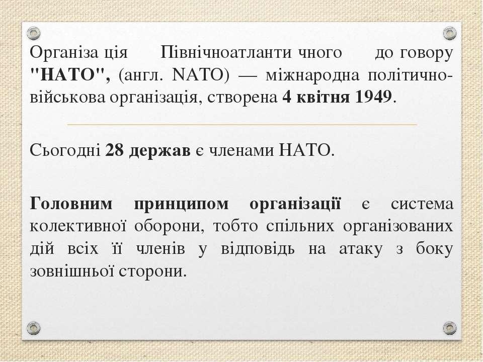 """Організа ція Північноатланти чного до говору """"НАТО"""", (англ. NATO) — міжнародн..."""