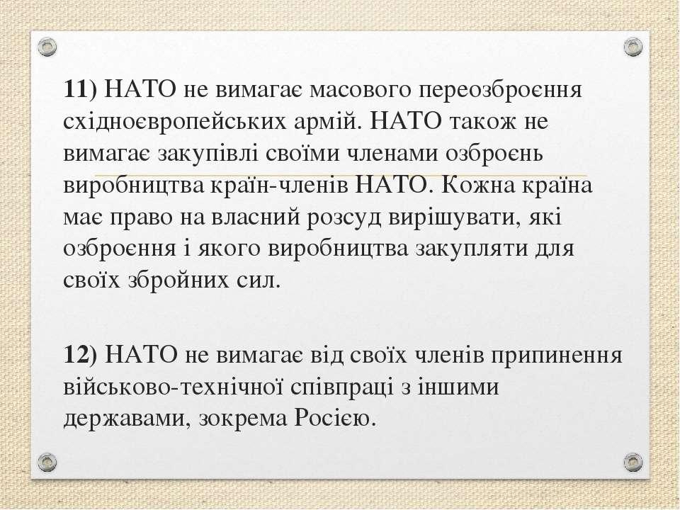 11) НАТО не вимагає масового переозброєння східноєвропейських армій. НАТО так...