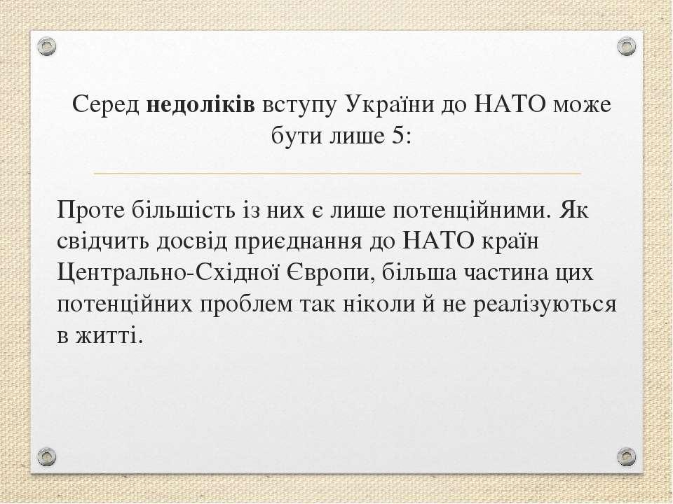 Середнедоліківвступу України до НАТО може бути лише 5: Проте більшість із н...