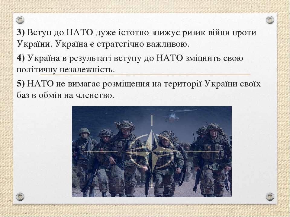 3) Вступ до НАТО дуже істотно знижує ризик війни проти України. Україна є стр...