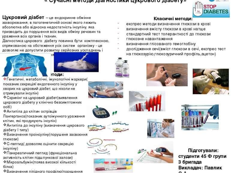 Проектна робота « Сучасні методи діагностики цукрового діабету» Цукровий діаб...