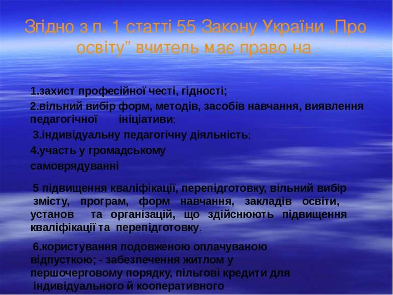 """Згідно з п. 1 статті 55 Закону України """"Про освіту"""" вчитель має право на : 1...."""