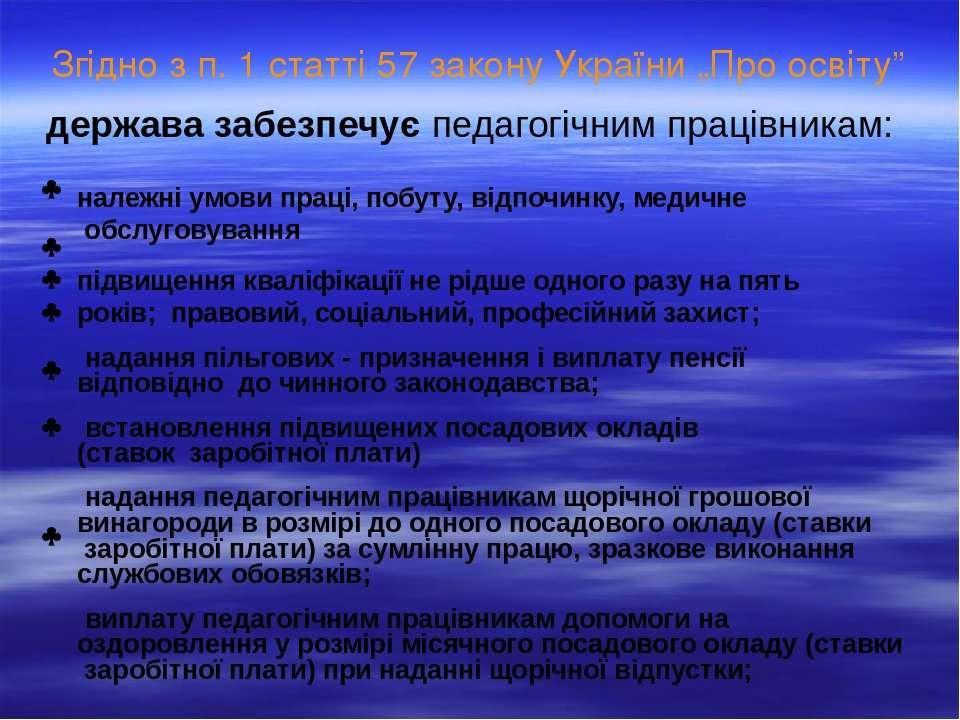 """Згідно з п. 1 статті 57 закону України """"Про освіту"""" держава забезпечує педаго..."""