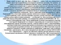 воді (у пластових умовах), а в стандартних умовах ( Приро дний газ (англ. gas...