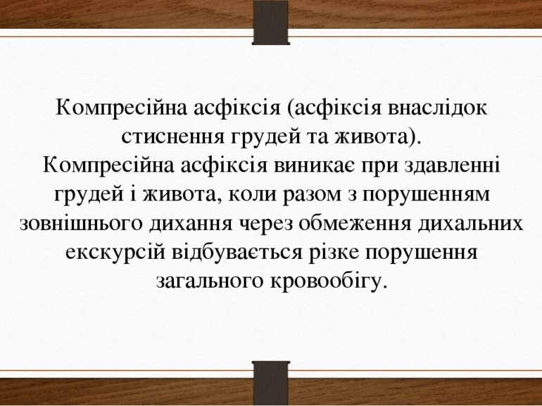 Компресійна асфіксія (асфіксія внаслідок стиснення грудей та живота). Компрес...
