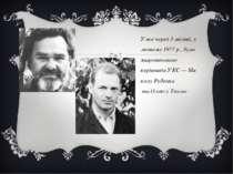 Уже через 3 місяці, у лютому 1977р., було заарештовано керівниківУКС—Мико...