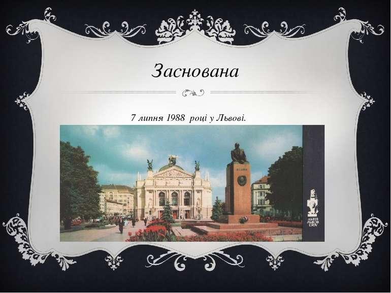 Заснована 7 липня 1988 році у Львові.