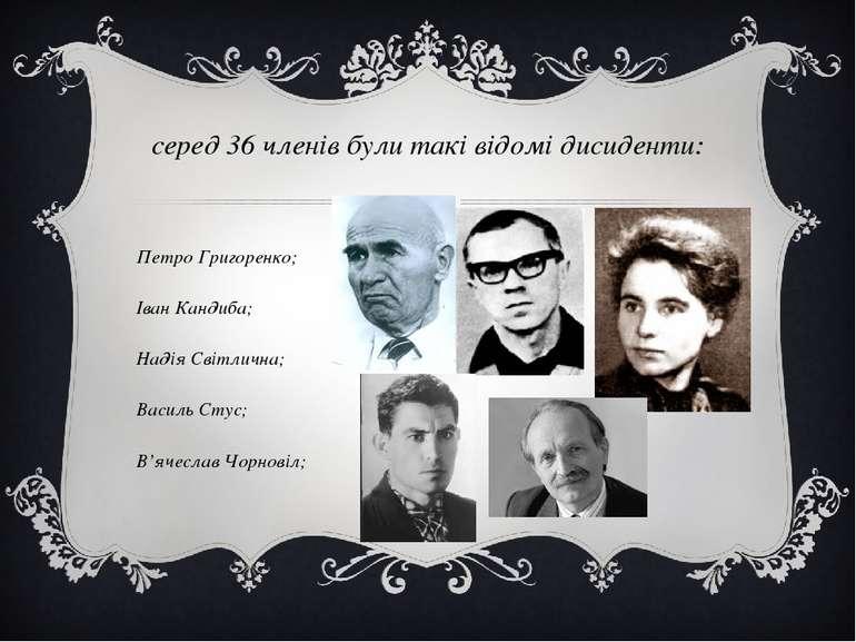 серед 36 членів були такі відомі дисиденти: Петро Григоренко; Іван Кандиба; Н...