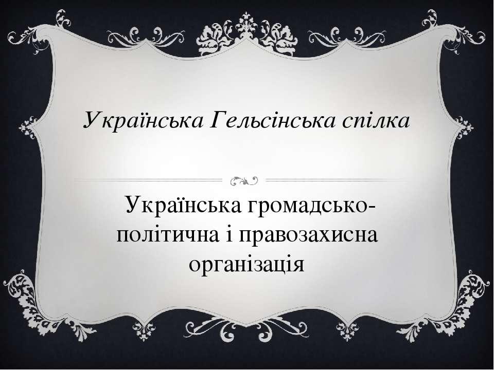 Українська Гельсінська спілка Українська громадсько-політична і правозахисна...